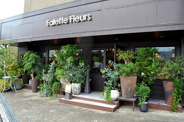 Falette Fleurs [ファレットフルール]店舗イメージ写真