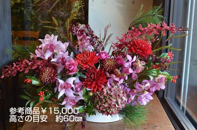 【生花アレンジメント】迎春ロー(高さ低め)アレンジメント